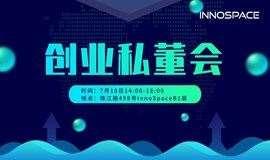 InnoSpace玄武丨创业私董会,为你答疑解惑,助力企业成长