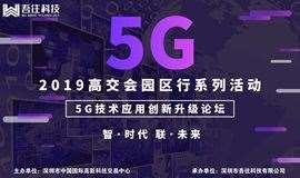 2019高交会园区行之5G技术应用创新升级论坛