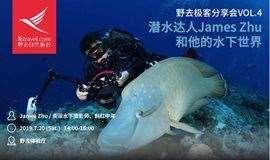 野去极客分享会VOL.4 | 潜水达人James Zhu和他的水下世界