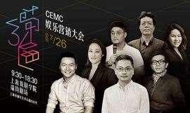 2019第三届CEMC娱乐营销大会