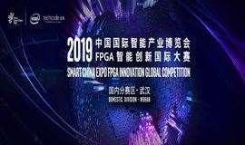 英特尔创新加速器 X Techcode 太库 | 2019智博会FPGA智能创新国际大赛武汉赛区决赛开启观摩通道