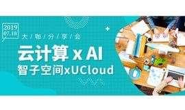 創客沙龍 | 科大訊飛智子空間×UCloud 云計算+AI大咖分享會