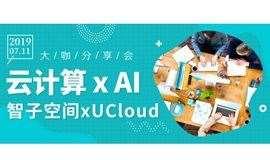创客沙龙 | 科大讯飞智子空间×UCloud 云计算+AI大咖分享会