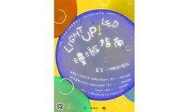 【讲座&工作坊】LIGHT UP!LED漫游指南