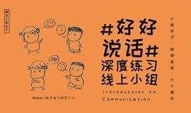 心理学深度练习小组招募#好好说话#:学了这么多道理,却依然烦恼沟通?