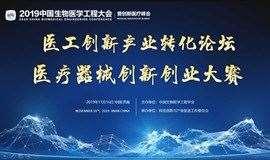 医工创新产业转化论坛&医疗器械创新创业大赛