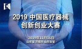2019 中国医疗器械创新创业大赛