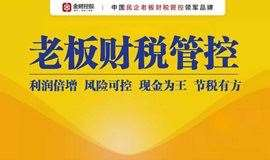 金财控股  老板财税管控学习沙龙 中国最易懂的老板财税管控课程  东莞站