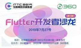 360互联网技术训练营第17期——Flutter 开发者沙龙