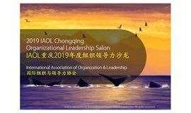 IAOL重庆2019年组织领导力系列沙龙(一):组织发展实践者的英雄之旅