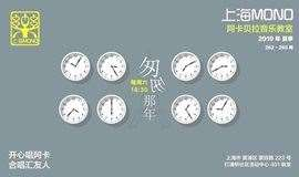 上海 MONO 阿卡贝拉同乐会第263期活动 《匆匆那年》