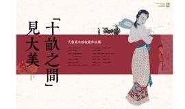 """天泰美术馆收藏作品展 ——""""十畝之间""""见大美"""