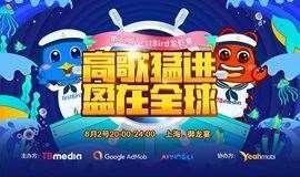 第五届TestBird龙虾宴——TBmedia、Google AdMob、爱盈利联合主办