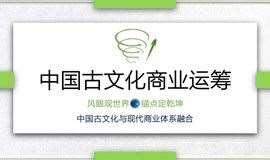【分享会】中国古文化商业运筹:构建企业一吸一呼生态模式