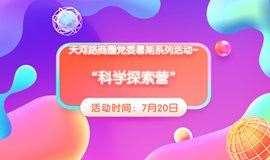 """天河路商圈党委暑期""""科学探索营""""开营了"""
