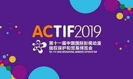 第十一届中国国际影视动漫版权博览会门票线上免费申请
