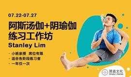 Stanley Lim首次成都阿斯汤加+阴瑜伽练习工作坊