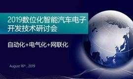 2019 SIEMENS 数位化智能汽车电子开发技术研讨会