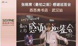 【7.21武汉】张皓宸《最初之前》感谢巡签会