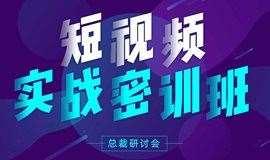 7月27-28日抖音短视频实战密训班(总裁研讨会)