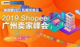 Shopee广州卖家峰会