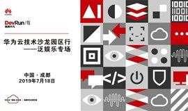 """""""华为云技术沙龙园区行""""——泛娱乐专场"""