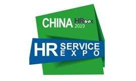 2019HRoot中国人力资源服务展(广州站)