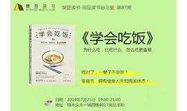 樊登读书-阅品读书·自习室《学会吃饭》  第87期