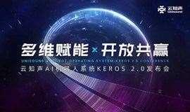 多维赋能 · 开放共赢 | 云知声 AI 机器人系统 KEROS 2.0 发布会