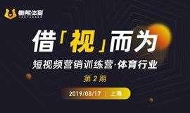上海站 · 体育行业短视频营销训练营