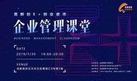 高新创E+创业夜市  企业管理课堂