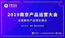 2019南京产品运营大会:全面解析产品增长爆点!
