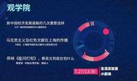 观学院| 江宇《回顾中国经济发展道路》+刁青云《红色文献的传播》+黄智贤《台湾与大陆》
