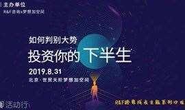 """跨界成长主题沙龙—如何判别⼤势,投资你的""""下半⽣""""?(北京站)"""