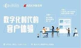 数字化时代的客户体验 | ARK & 港大ICB 企业家创新分享会