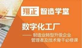 翔正智造学堂 《数字化工厂》课程暨吉利智能工厂游学考察行程