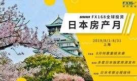 FX168全球投资.日本房产月——8月特惠重磅来袭