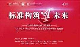 住宅全装修公益大讲堂暨 T/CRECC 02-2018《住宅全装修评价标准》宣贯会-北京站