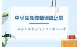 跟金樹人黃素菲黃正旭三位大師學生涯教育頂尖課程