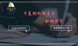 【第十期】樊登读书●可复制的领导力翻转课堂(8月24-25日)
