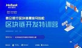 微众银行区块链开发特训营(北京站)——微众区块链黑客马拉松实践