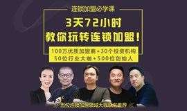 【蛋解学院】品牌连锁加盟扩张实战沙盘21期(连锁加盟)