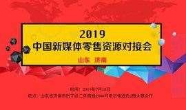 2019 中国新媒体零售资源对接会 山东站