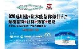 浙盐集团通路共创计划项目交流会