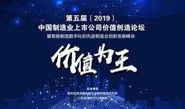 第五届(2019) 中国制造业上市公司价值创造论坛 暨智能制造数字化和先进制造业创新发展峰会