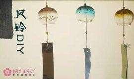 来这里,你可以DIY绘制自己喜欢的风铃(可带走)