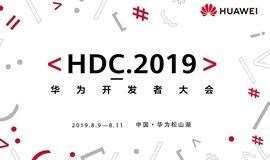 HDC.2019华为开发者大会