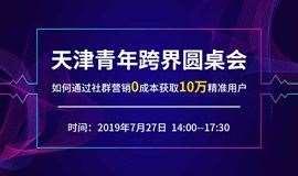 天津青年跨界圆桌会--如何通过社群营销0成本获取10万精准用户!