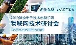 2019貿澤電子物聯網技術研討會(成都專?。? />                             <div class=