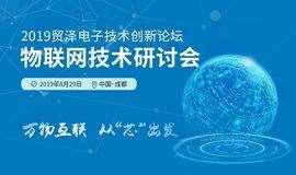 2019贸泽电子物联网技术研讨会(成都专场)